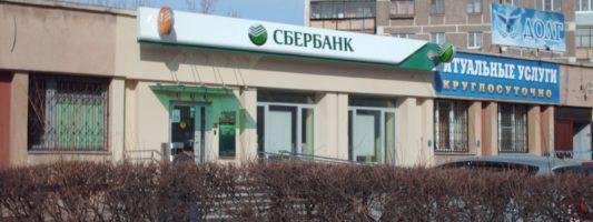 Вывеска для филиалов банка «Сбербанк» в г.Магнитогорске.