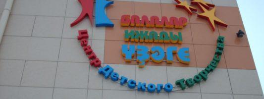 Вывеска для Центра детского творчества в г. Сибае.