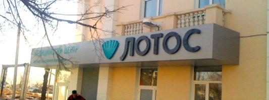 Вывеска для медицинского центра «Лотос» в г.Магнитогорске.