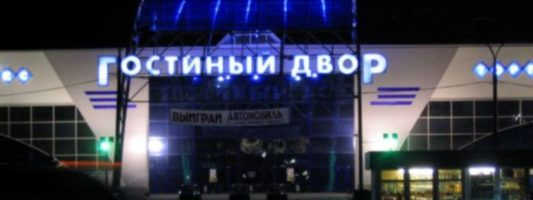Световая реклама в Магнитогорске. Неоновые и световые вывески Квадродизайн