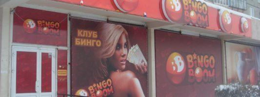 Вывеска для сети салонов казино «Bingo Boom» в г.Магнитогорске.