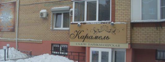 Вывеска для салона-парикмахерской «Карамель» в г.Магнитогорске.
