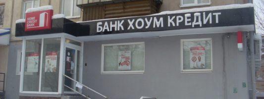 Вывеска для филиалов банка «Хоум Кредит» в г.Магнитогорске.