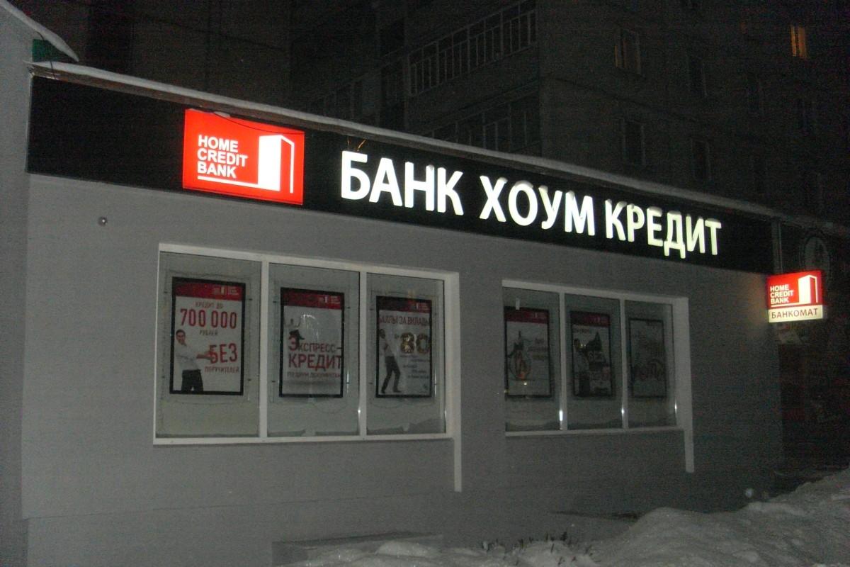 Потребительские кредиты в Магнитогорске - Banki ru