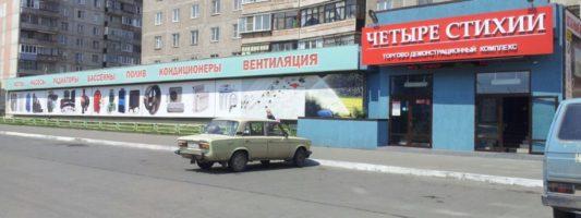 Наружняя реклама для магазина ЧЕТЫРЕ СТИХИИ